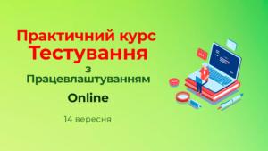 Практичний курс Тестування з Працевлаштуванням (Online)
