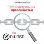 Топ-10 актуальних вразливостей від OWASP у 2020 році