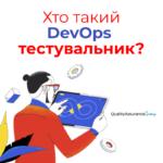 Хто такий DevOps тестувальник?