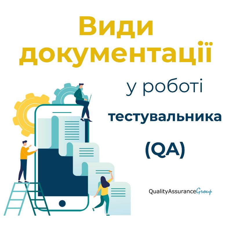 Види документації у роботі тестувальника (QA)