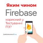 Яким чином Firebase корисний у Тестуванні ПЗ?