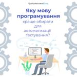 Яку мову програмування краще обирати для автоматизації тестування?