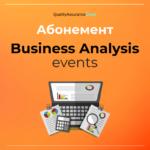 Абонемент Business Analysis events