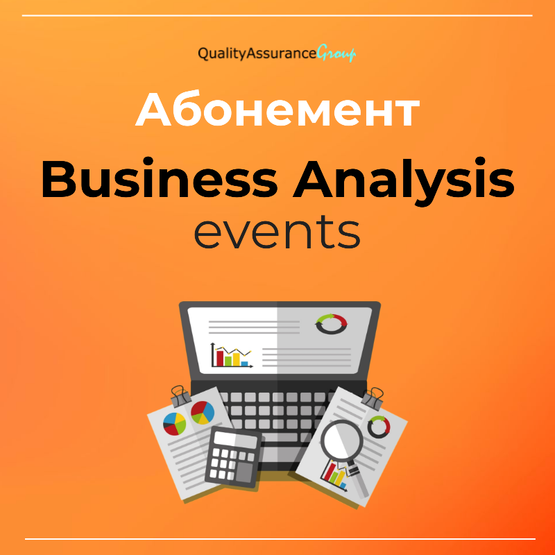 Абонемент Business Analysis events