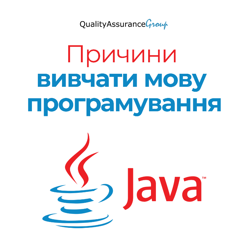 Причини вивчати мову програмування Java