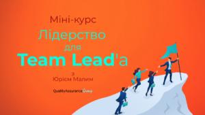 Міні-курс: Лідерство для Team Lead'а