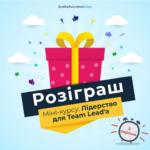 Розіграш Міні-курсу: Лідерство для Team Lead'а