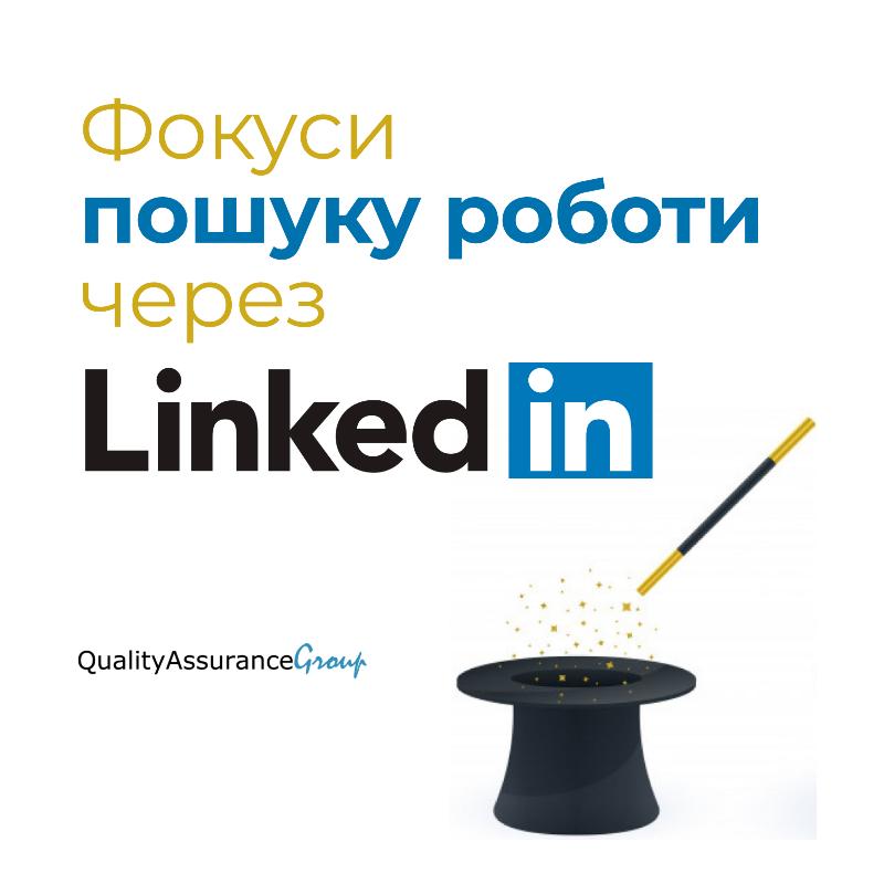Фокуси пошуку роботи через LinkedIn