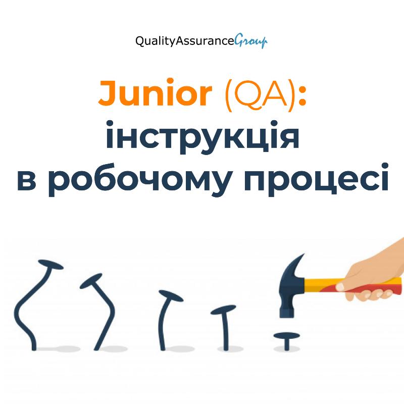 Junior (QA): інструкція в робочому процесі